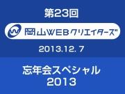 20131207-okaweb-title