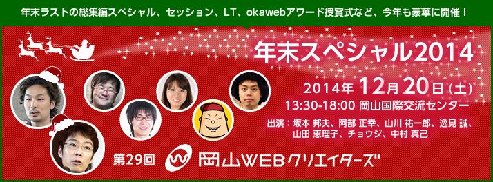 20141220-facebook-okaweb-title