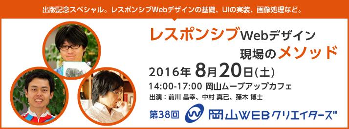20160820-okaweb-title