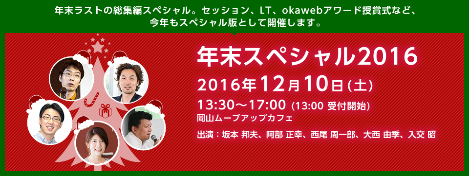 20161210-facebook-okaweb-title