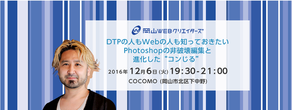 20161206-facebook-okaweb-title